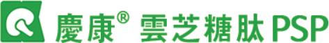 慶康雲芝糖肽PSP